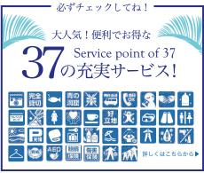 37の充実サービス
