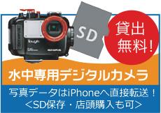 水中専用デジタルカメラ