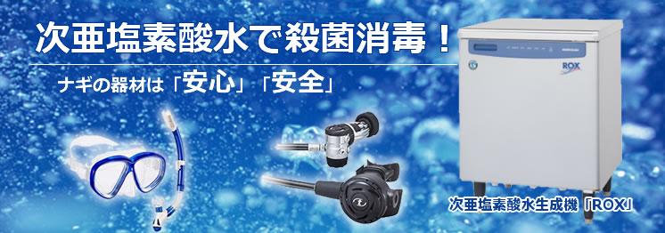 酸性水で器材を消毒