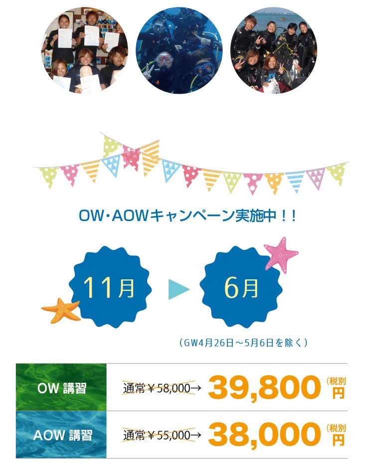 OW・OAWキャンペーン実施中!