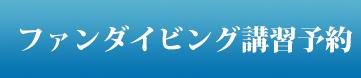 ファンダイビング予約