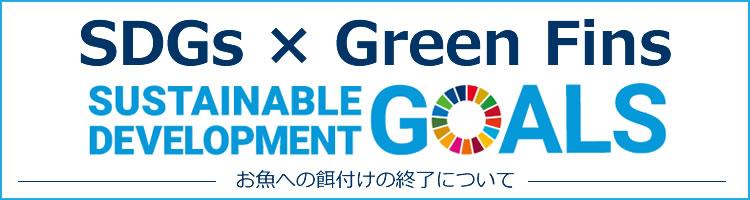 SDGs Green Fins
