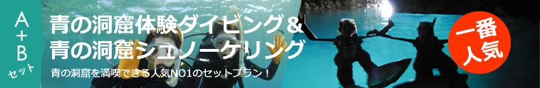 体験ダイビング&シュノーケリング。青の洞窟を満喫できる人気NO1のセットプラン!熱帯魚の餌付けも楽しめる!