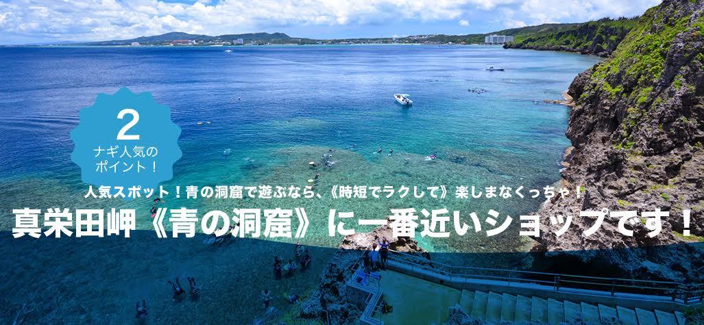 真栄田岬に一番近いダイビングショップ