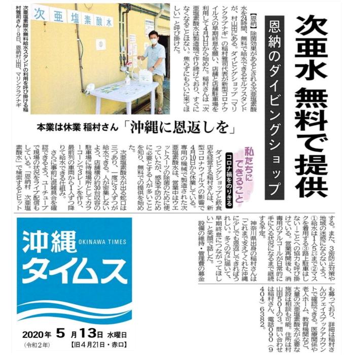 沖縄県国頭郡恩納村字山田501-3マリンクラブナギにて次亜塩素酸水の無料給水を行っております。